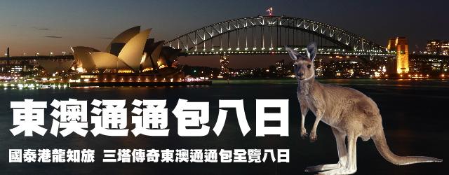 東澳通通包八日